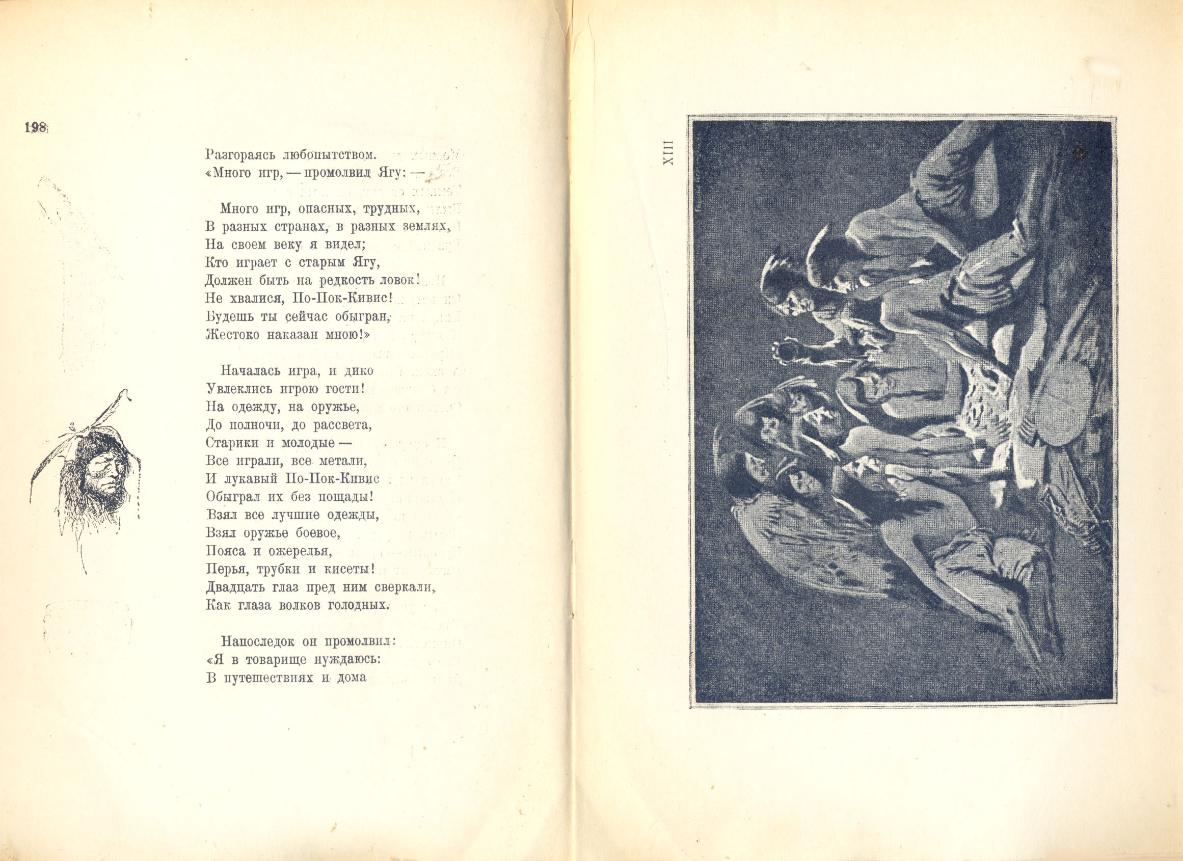 Песнь о Гайавате 13.jpg