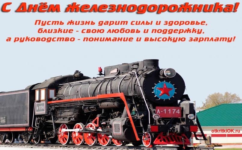 Картинки поздравления железнодорожника
