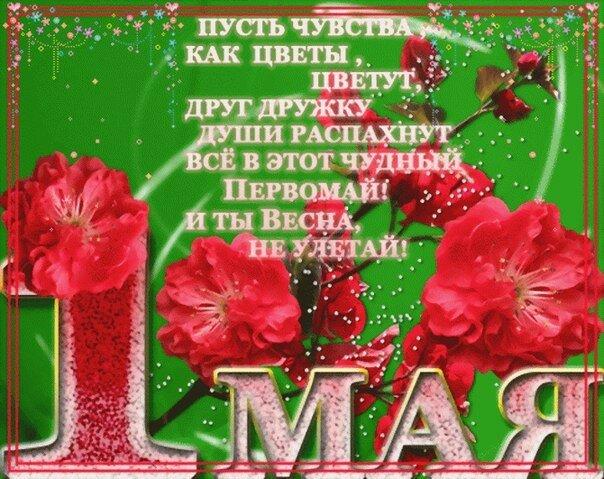 С 1 маем поздравления открытки
