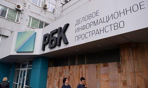 Начальники редакции РБК ушли со собственных постов из-за давления Кремля, заявляет Reuters