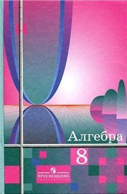 Алгебра. 8 класс - Алимов А.Ш., Колягин Ю.М.
