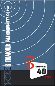 Журнал: В помощь радиолюбителю - Страница 2 0_1471e5_41618c69_M