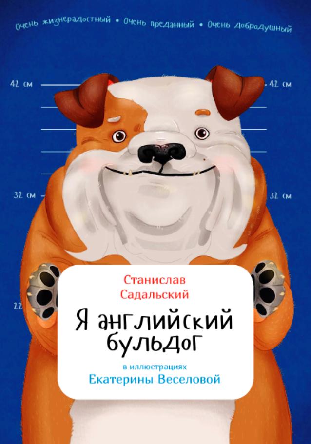 Всем пожму лапы и никого не облаю!))