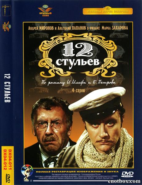 12 стульев (1-4 серии из 4) (1976/DVDRip) + AVC
