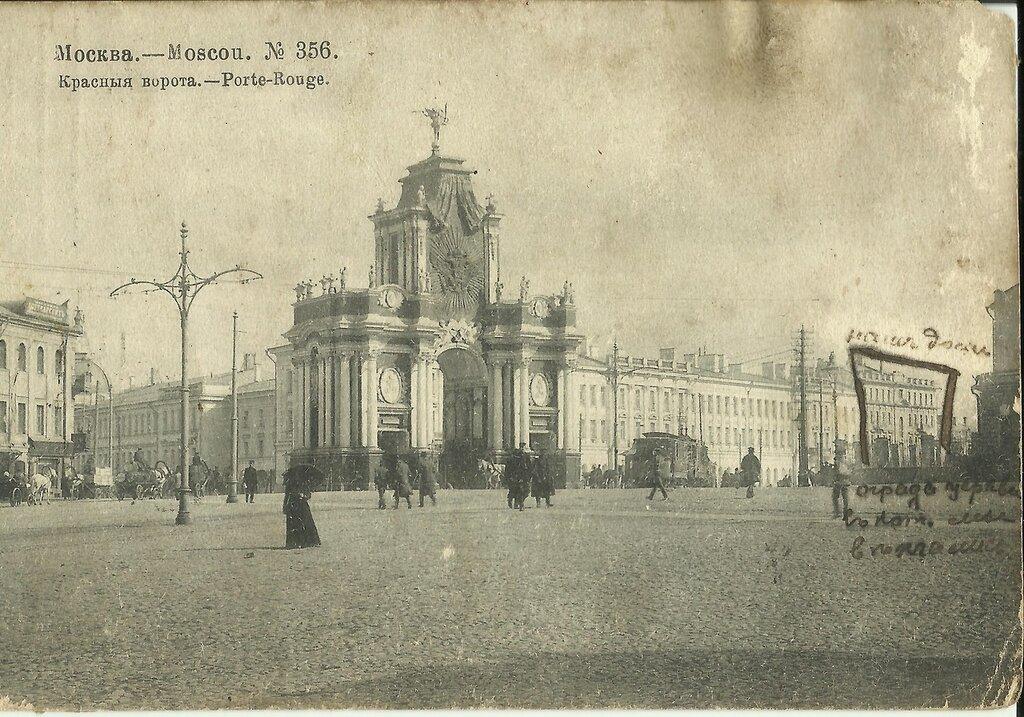 85934 Красные ворота Шерер, Набгольц 1915.jpg