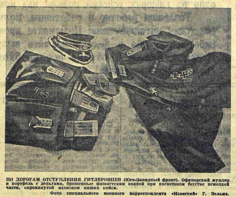«Известия», 15 февраля 1942 год