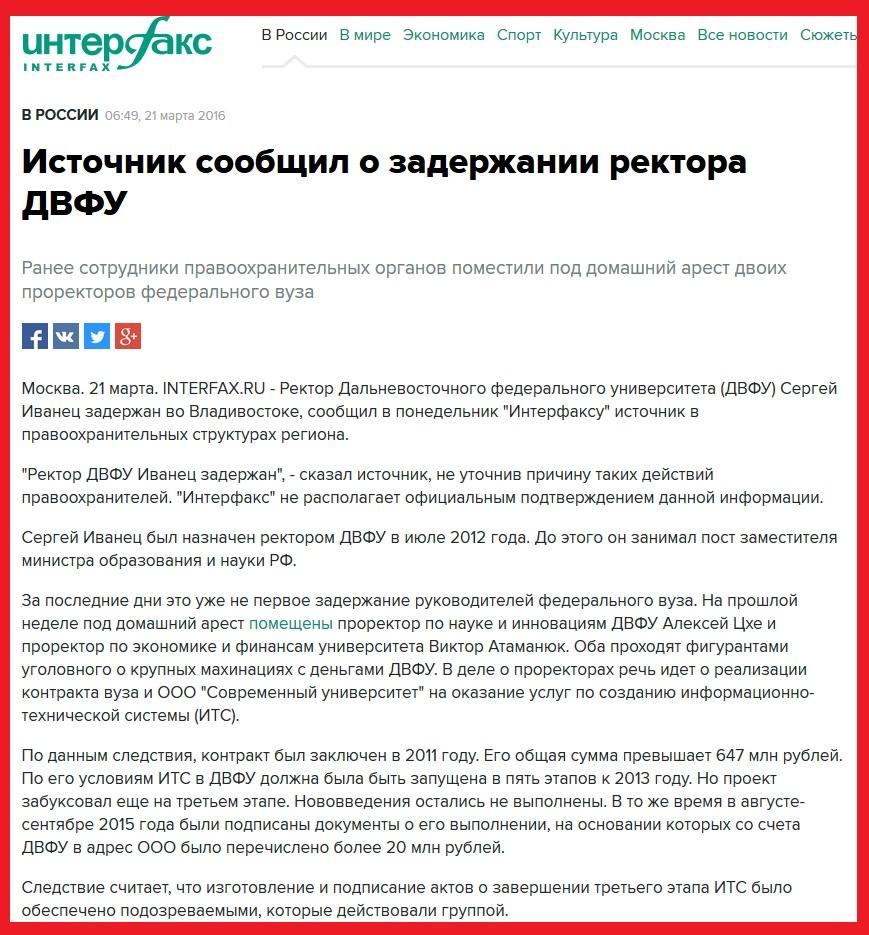 Ректор Дальневосточного университета арестован