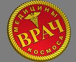 Врач_космоса.jpg