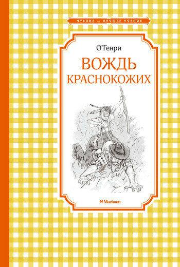 D-SCC-18855_Vozchd_Krasnokozhih_Cover.indd