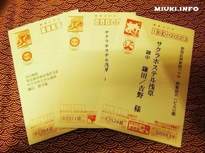 Японские новогодние открытки ненгадзё. Лотерея, в которую играет вся страна