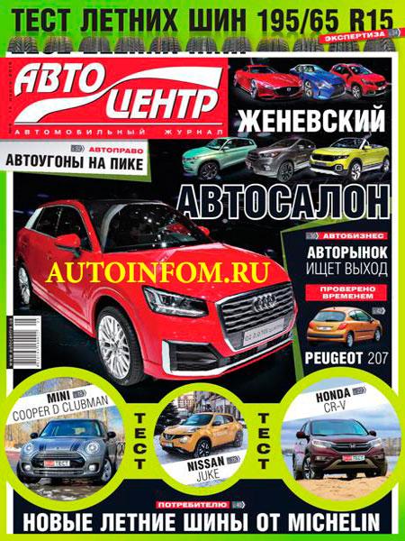 Автоцентр №5 2016