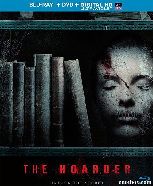 Барахольщик / The Hoarder (2015/BDRip/HDRip)
