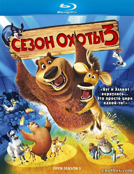 Сезон охоты 3 / Open Season 3 (2010/BDRip/HDRip)