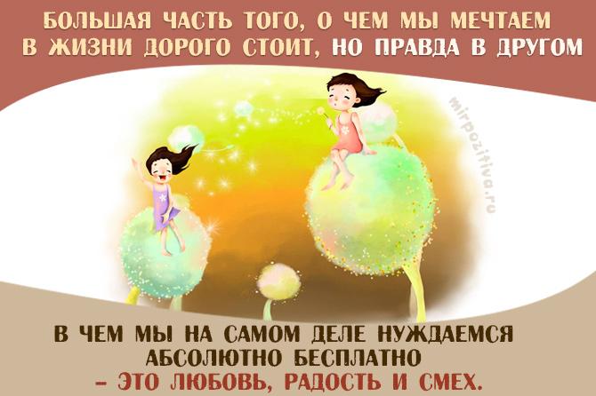 Большая часть того, о чем мы мечтаем в жизни дорого стоит, но правда в другом, в чем мы на самом деле нуждаемся абсолютнобесплатно – это любовь, радость и смех.