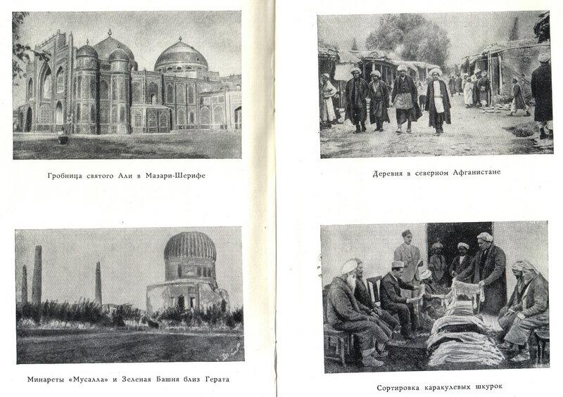 16. Афганистан-1957, путеводитель Мухаммеда Али, картинки-3.jpg