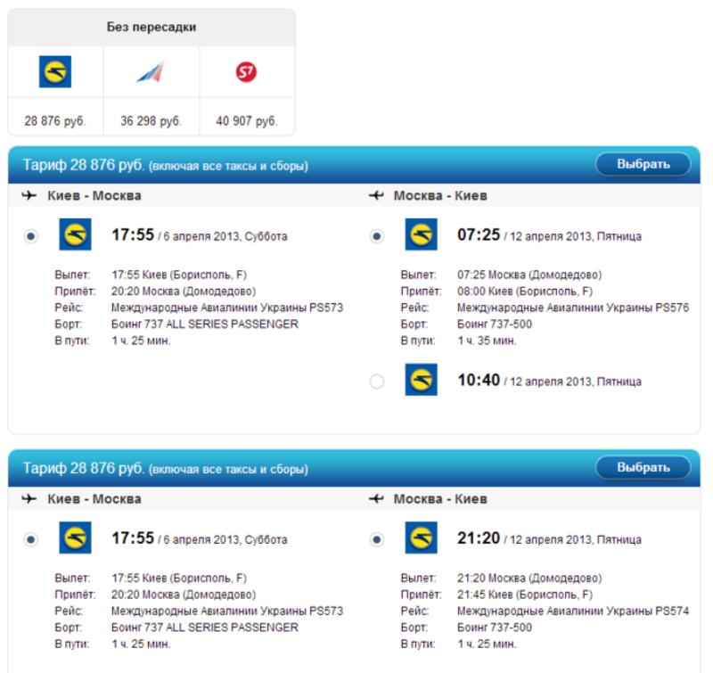 Покупка авиабилетов онлайн на специальных сайтах