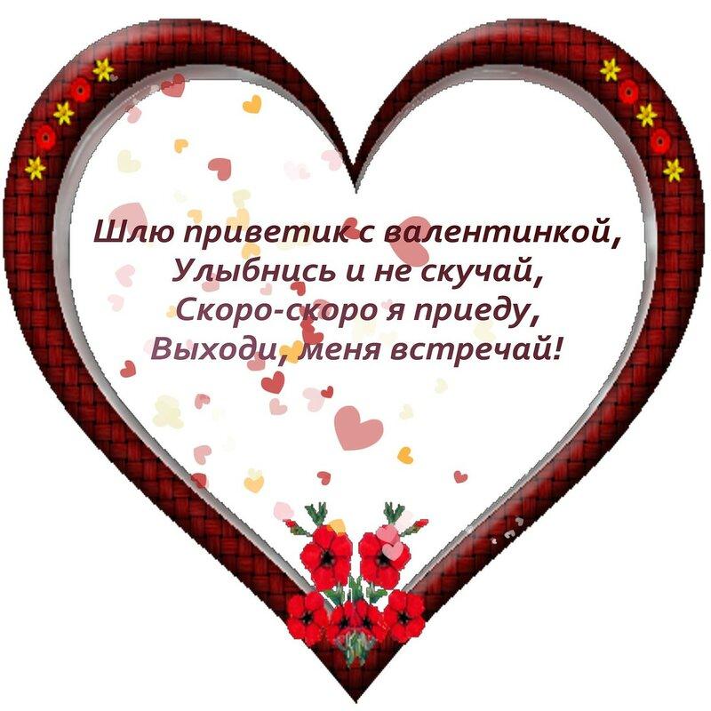 Поздравления ко дню валентинки
