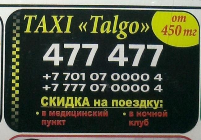 Упассажиров этого такси только два пути.