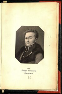 Шаховской Федор Петрович, Князь