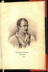 Якубович Александр Иванович