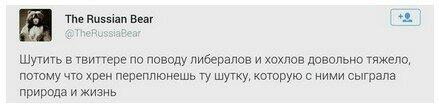 Хроники триффидов: Ползучее украинство