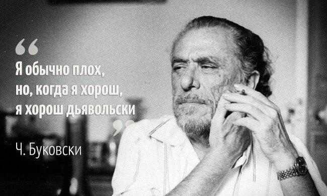 2 - Bukovski.jpg