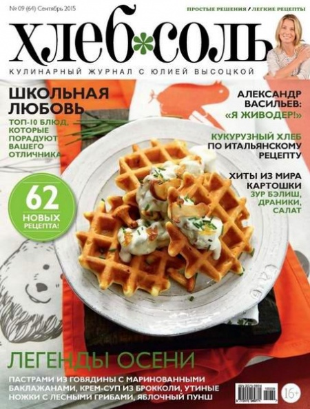 Журнал: ХлебСоль №9 (64) (сентябрь 2015)