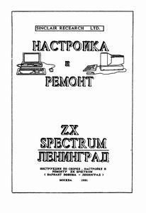 Литература по ПЭВМ ZX-Spectrum - Страница 2 0_138d02_c43baf19_M