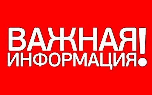 ВАЖНАЯ  ИНФОРМАЦИЯ !!!