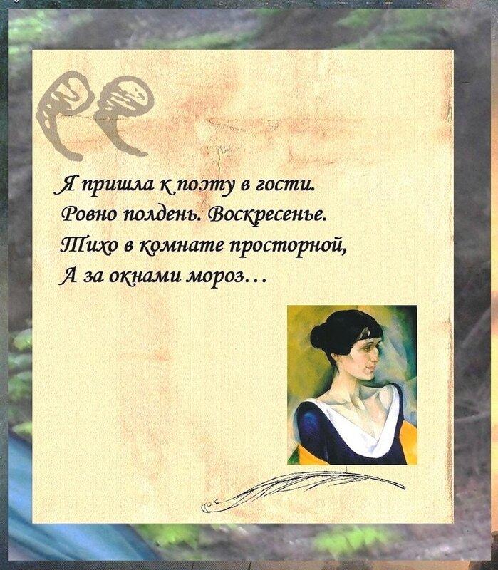 Я пришла к поэту в гости ... Из стихов Ахматовой Анны (1).jpg