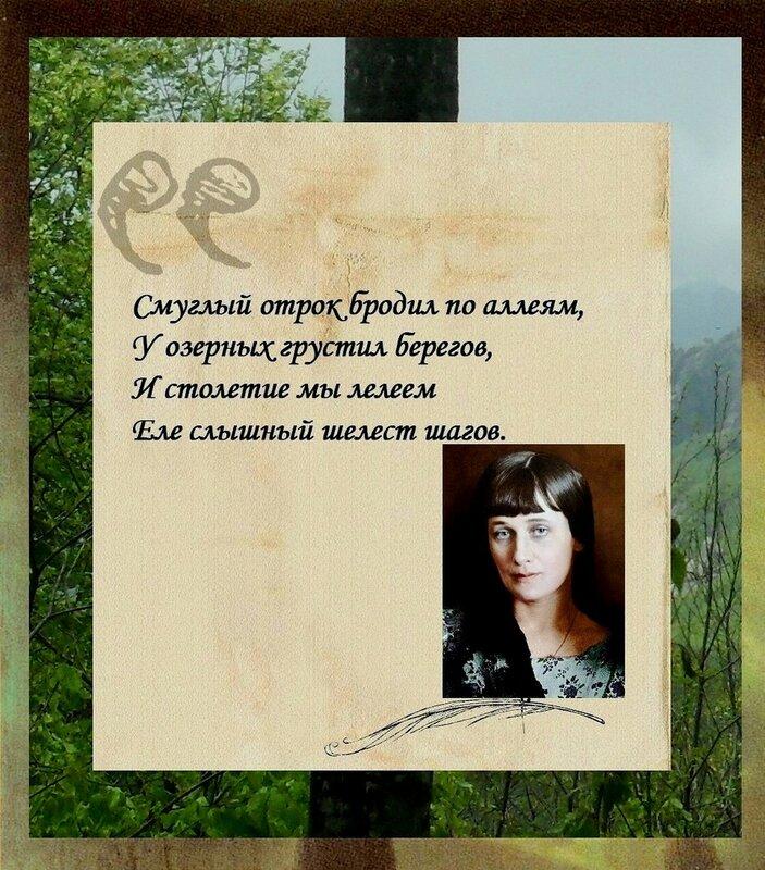 Смуглый отрок бродил по аллеям ... Из стихов Ахматовой Анны (7).jpg