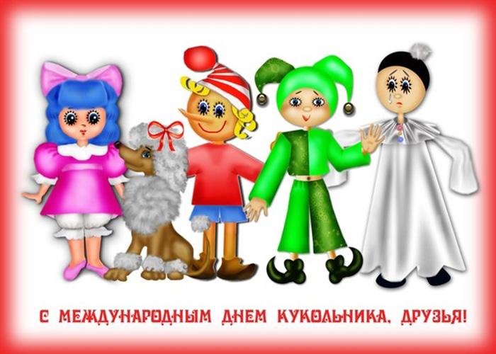Открытка анастасии, день кукольника открытка