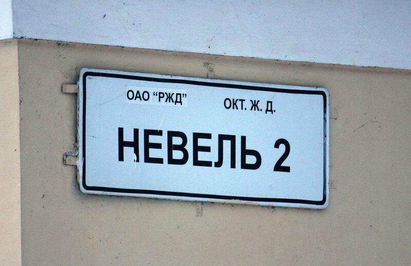 Бывшая табличка МПС на станции Невель-2
