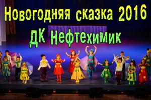 Бердянск культура, ДК Нефтехимик
