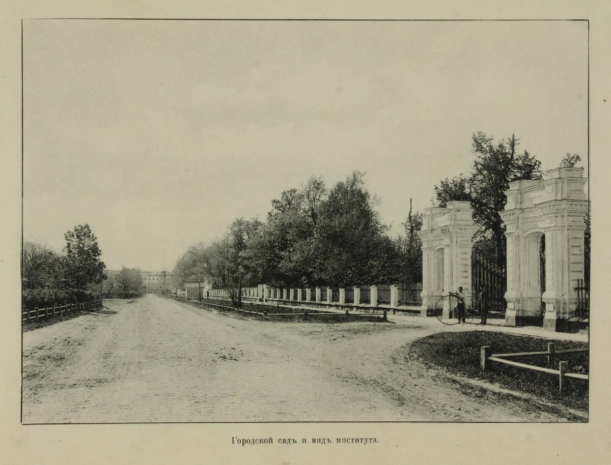 Городской сад и вид института