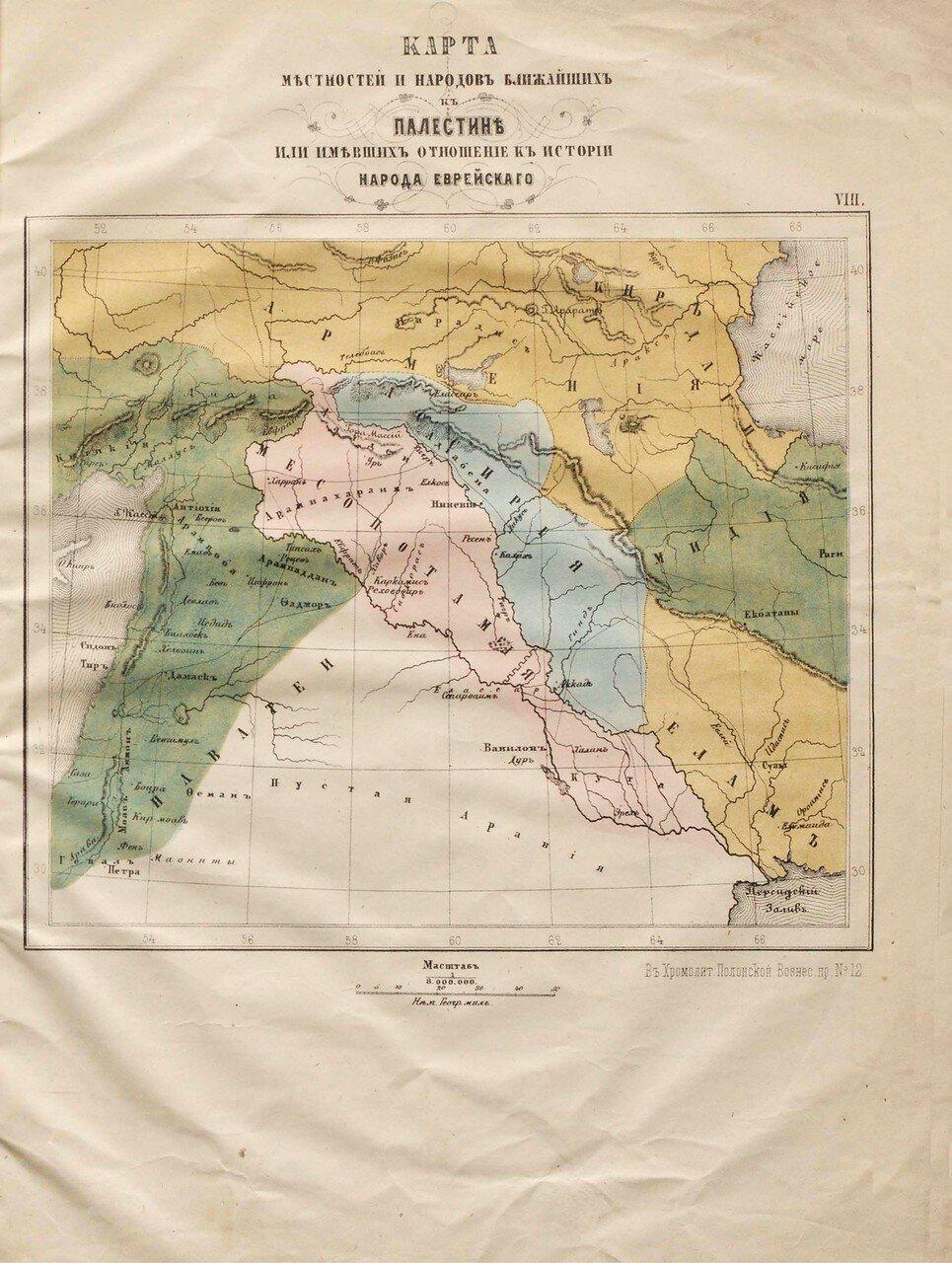 06. Карта местностей и народов, ближайших к Палестине или имевших отношение к истории народа еврейского