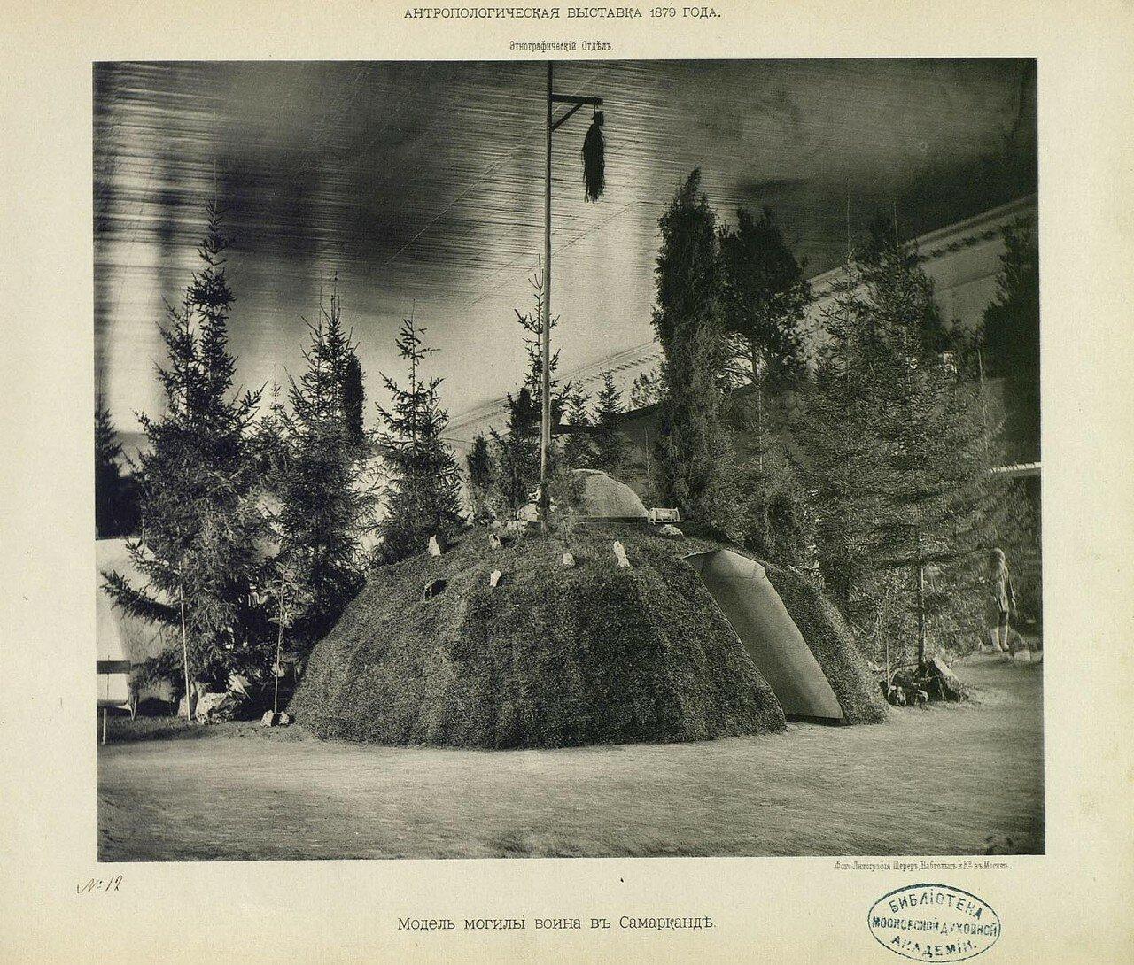 12. Модель могилы воина в Самарканде