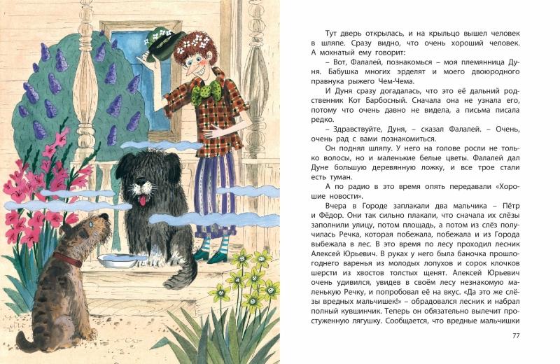 1417_NSK_Ochen_mjavnaja_istoria_80_RL-page-039.jpg