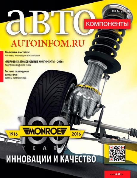 Журнал «Автокомпоненты» №8 2016