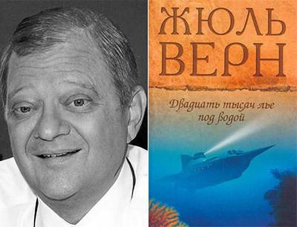 15. Том Клэнси (Tom Clancy) — Жюль Верн «Двадцать тысяч лье под водой».
