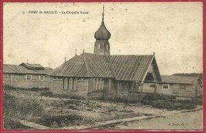 Лагерь Майли. Русская церковь