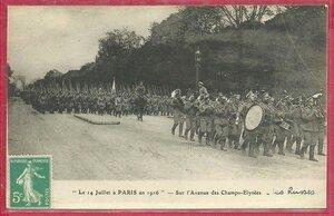 Парад в Париже 14 июля 1916 года. Дефиле русских войск на Елисейских Полях