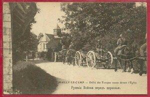 Русские Войска в лагере Майльи. Перед церковью