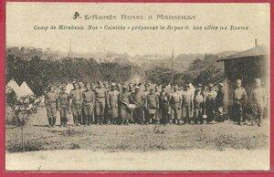Русские войска в лагере Мирабо. Французские повора готовят обед для русских солдат