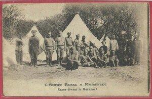 Русская армия в Марселе. Отдых