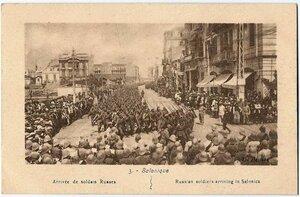 Салоники. Прибытие русских солдат в Салоники