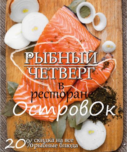 Рыбный Четверг
