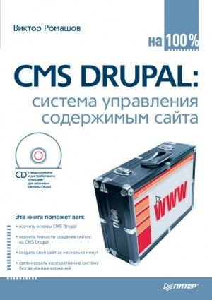 Аудиокнига CMS Drupal. Система управления содержимым сайта - Ромашов В.Р.