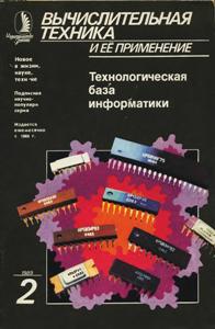 Журнал: Вычислительная техника и её применение 0_144192_cd90927_orig