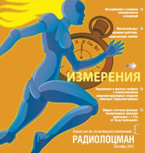 Журнал: РадиоЛоцман 0_13d0d9_5c5ebc94_M